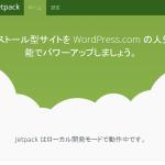 atpagesでJetpackの一部機能を使う方法
