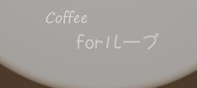 【Coffee】forループでやらかしてしまった