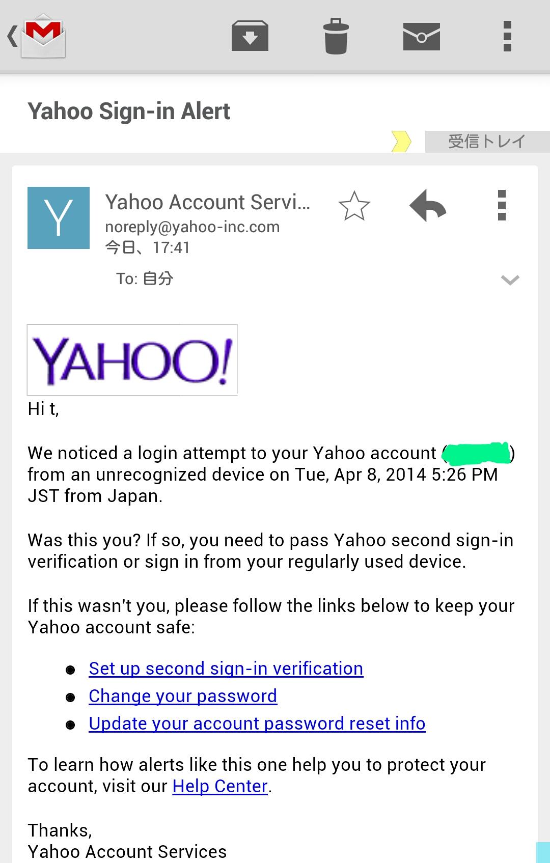 Yahoo.comからのログインアラート